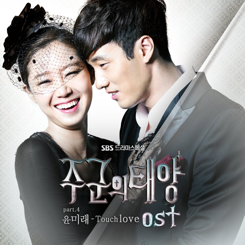 [韓劇] 주군의 태양 (主君的太陽) (2013) Cover